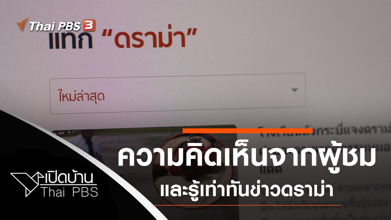 เปิดบ้าน Thai PBS - ความคิดเห็นจากผู้ชม และรู้เท่าทันข่าวดราม่า