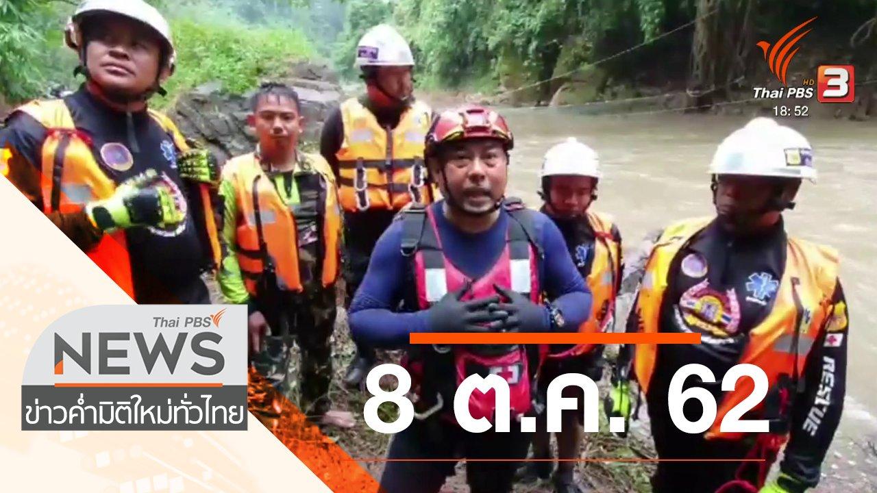 ข่าวค่ำ มิติใหม่ทั่วไทย - ประเด็นข่าว (8 ต.ค. 62)