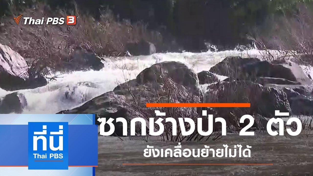 ที่นี่ Thai PBS - ประเด็นข่าว (9 ต.ค. 62)