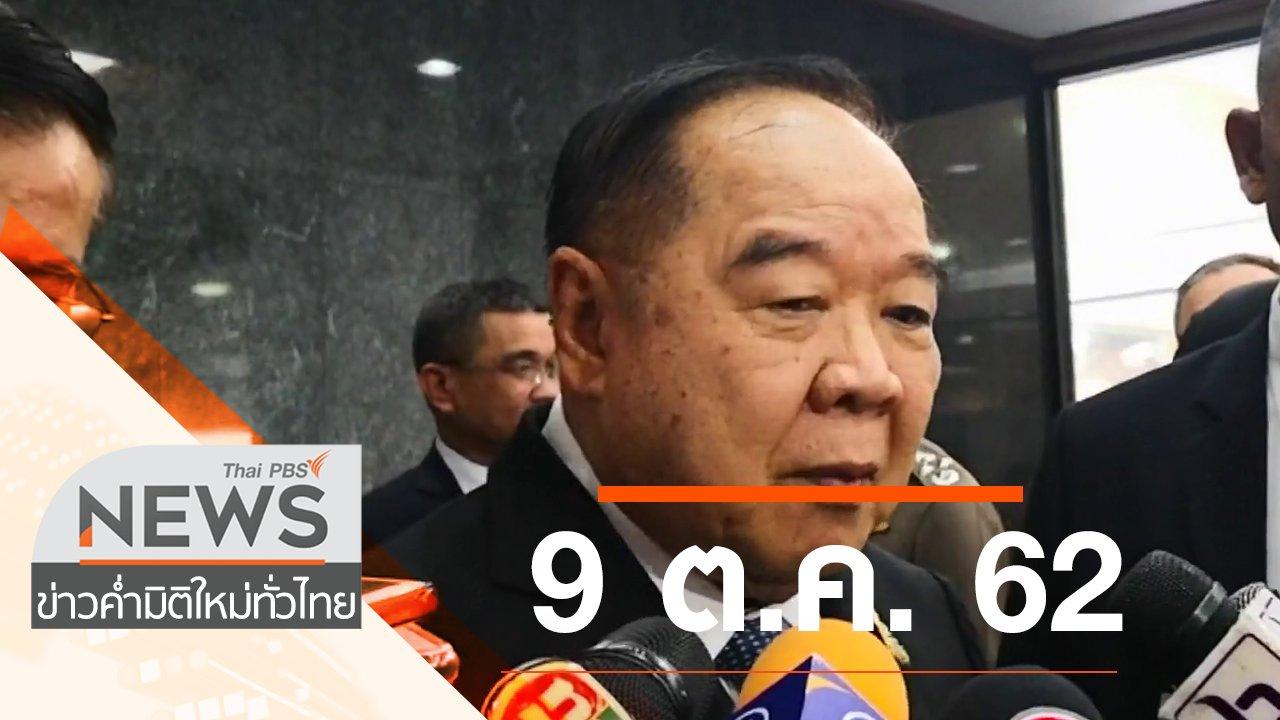 ข่าวค่ำ มิติใหม่ทั่วไทย - ประเด็นข่าว (9 ต.ค. 62)