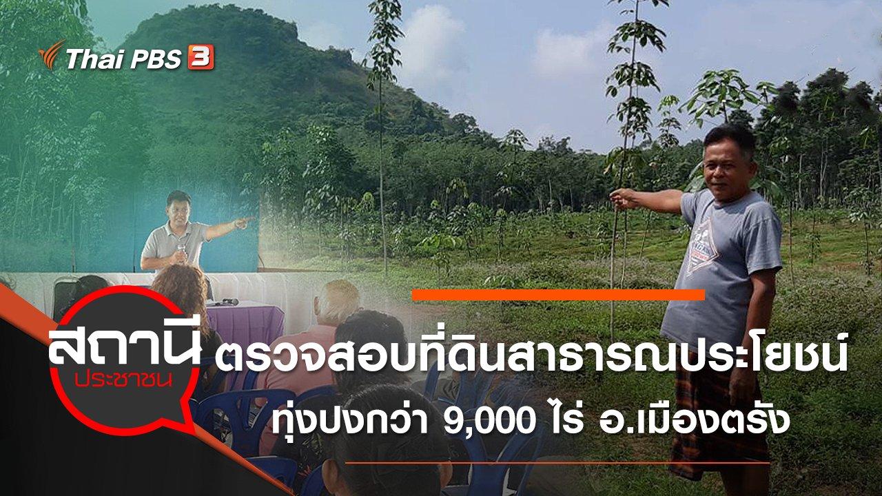 สถานีประชาชน - ตรวจสอบที่ดินสาธารณประโยชน์ทุ่งปงกว่า 9,000 ไร่ อ.เมืองตรัง