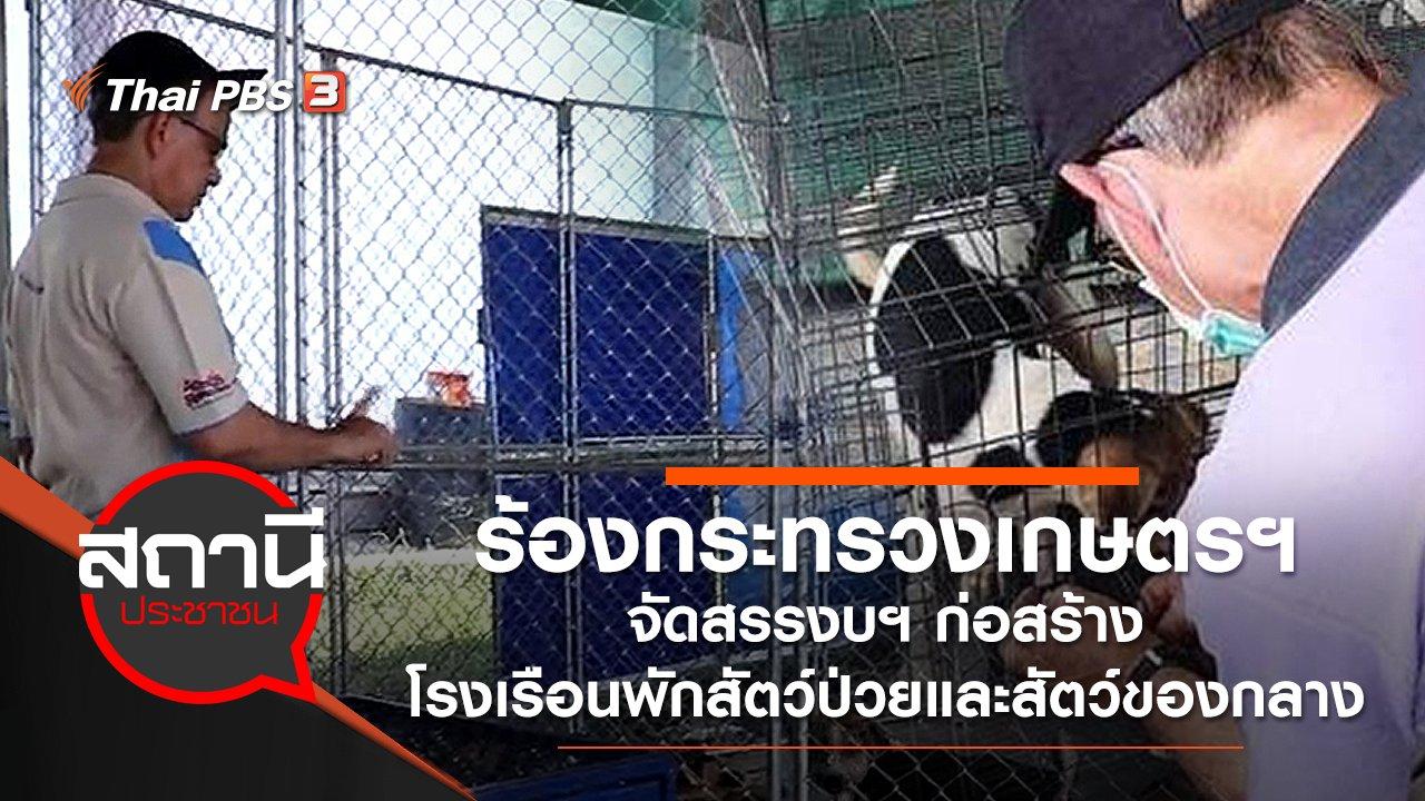 สถานีประชาชน - ร้องกระทรวงเกษตรฯ จัดสรรงบฯ ก่อสร้างโรงเรือนพักสัตว์ป่วยและสัตว์ของกลาง