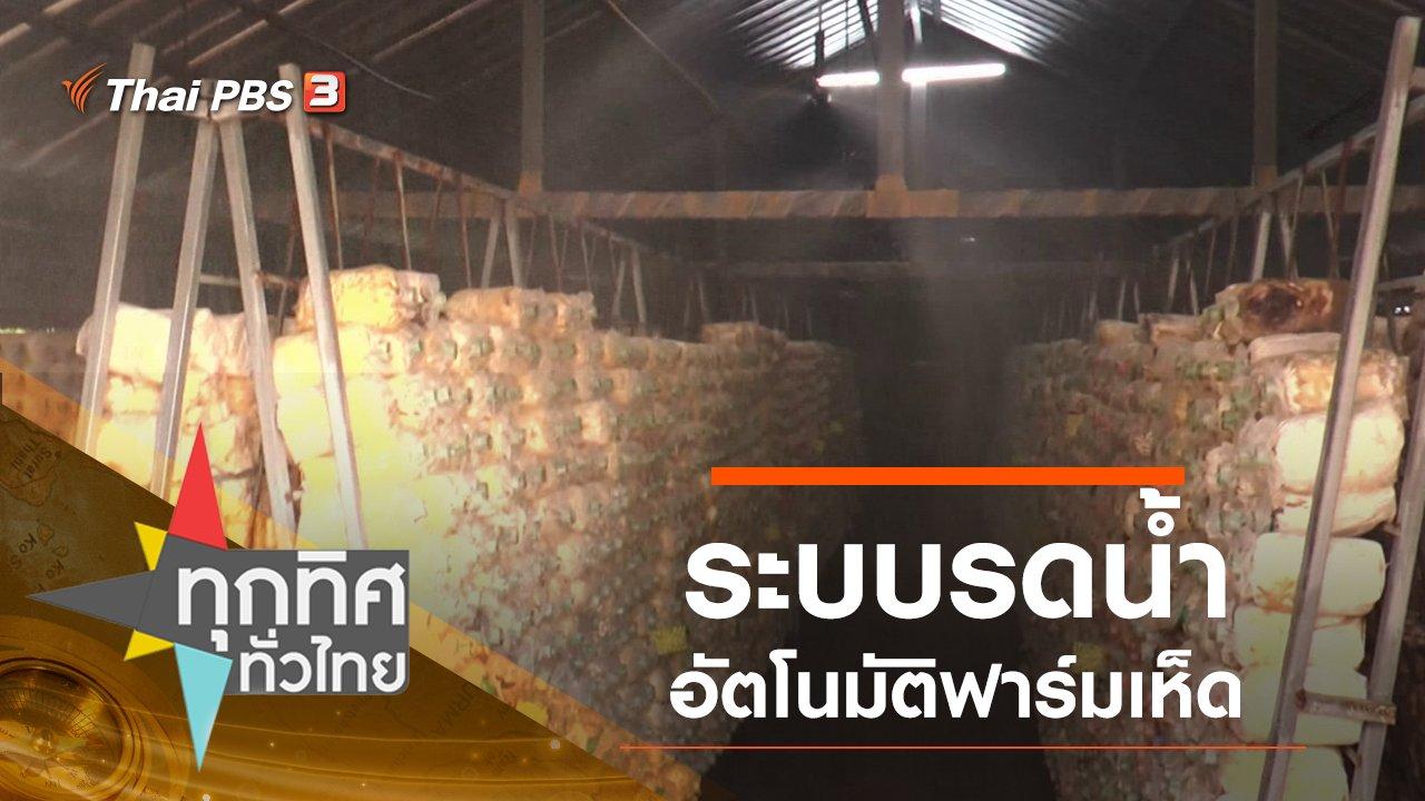 ทุกทิศทั่วไทย - ประเด็นข่าว (10 ต.ค. 62)