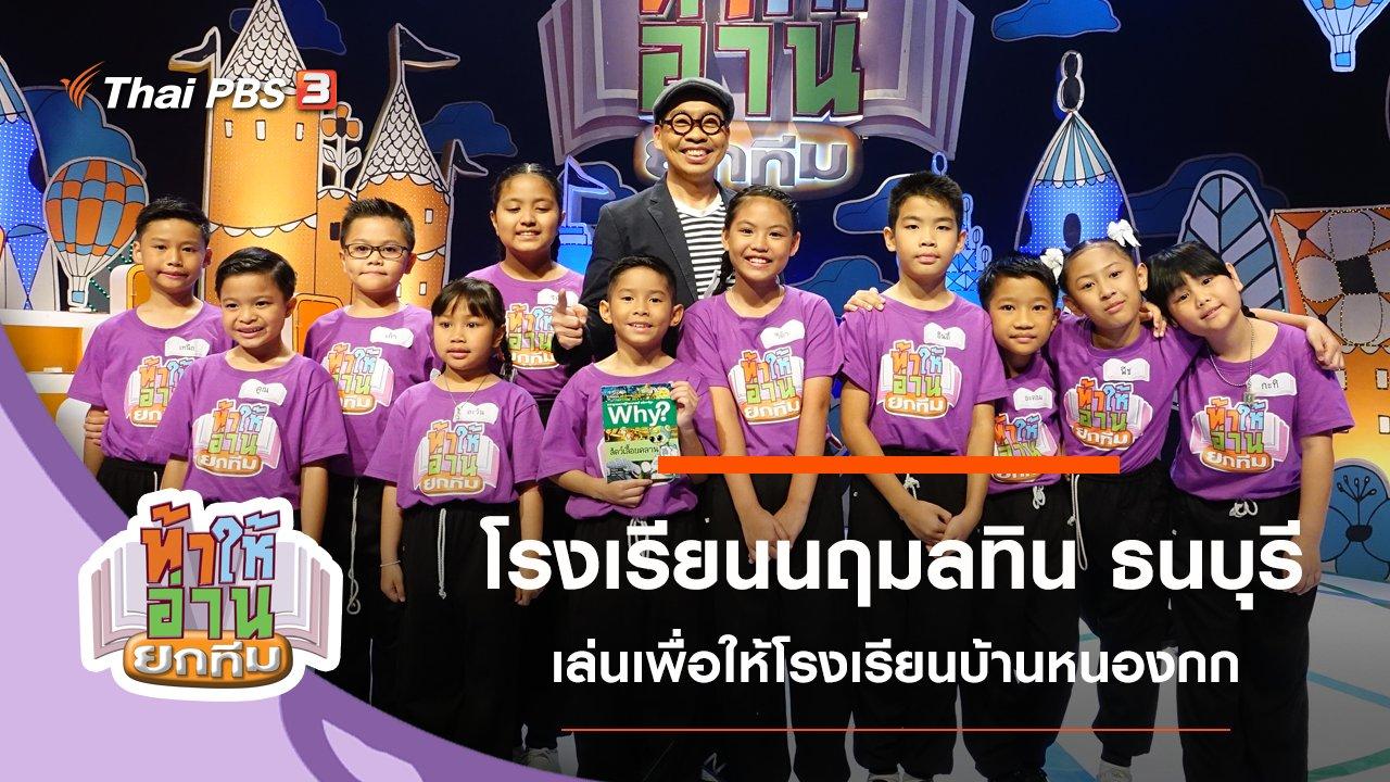 ท้าให้อ่าน ยกทีม - โรงเรียนนฤมลทิน ธนบุรี