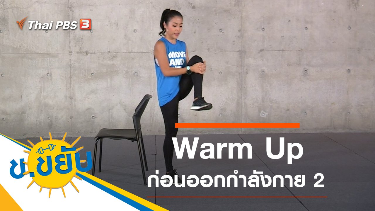 ข.ขยับ - Warm Up ก่อนออกกำลังกาย 2