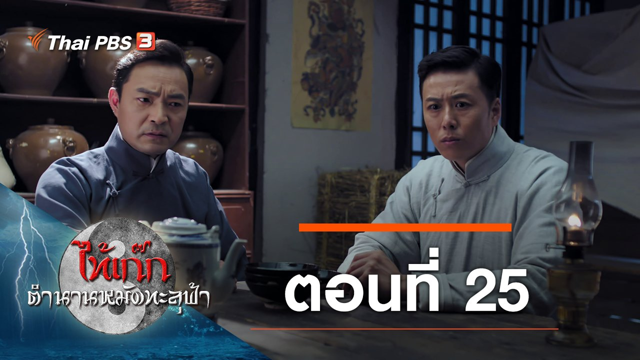 ซีรีส์จีน ไท้เก๊ก ตำนานหมัดทะลุฟ้า - The Chronicle of A Taichi Master : ตอนที่ 25