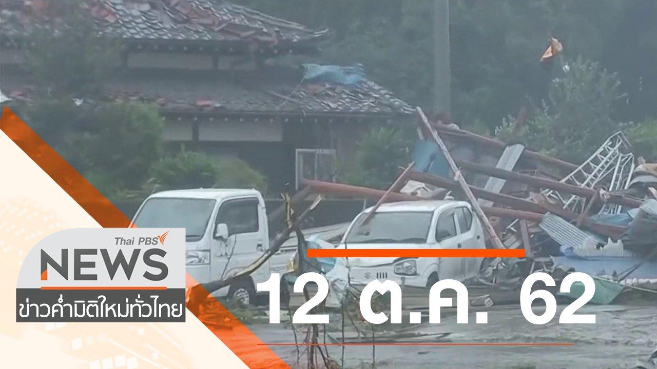ข่าวค่ำ มิติใหม่ทั่วไทย - ประเด็นข่าว (12 ต.ค. 62)