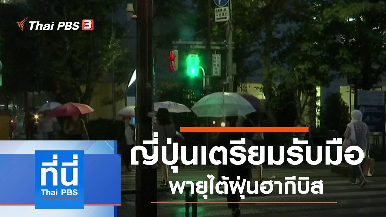 ที่นี่ Thai PBS - ประเด็นข่าว (11 ต.ค. 62)