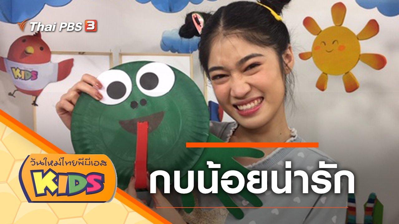 วันใหม่ไทยพีบีเอสคิดส์ - กบน้อยน่ารัก
