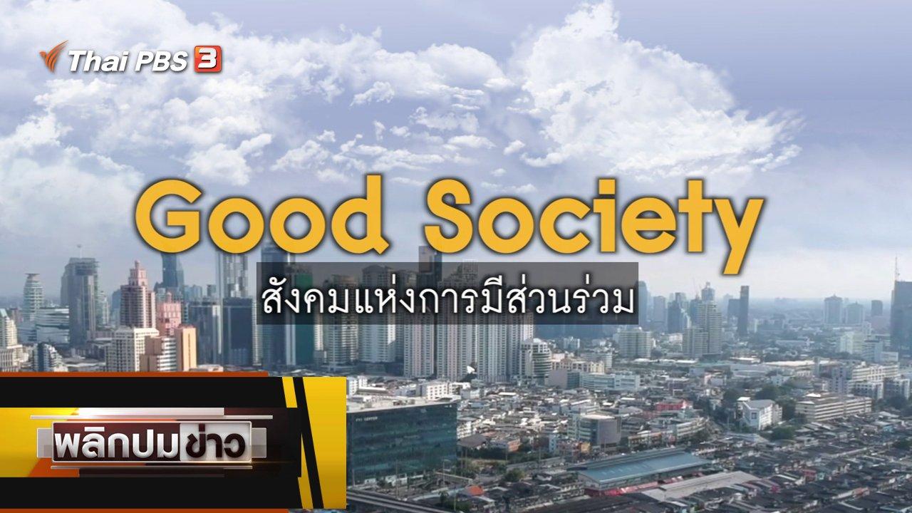 พลิกปมข่าว - Good Society สังคมแห่งการมีส่วนร่วม