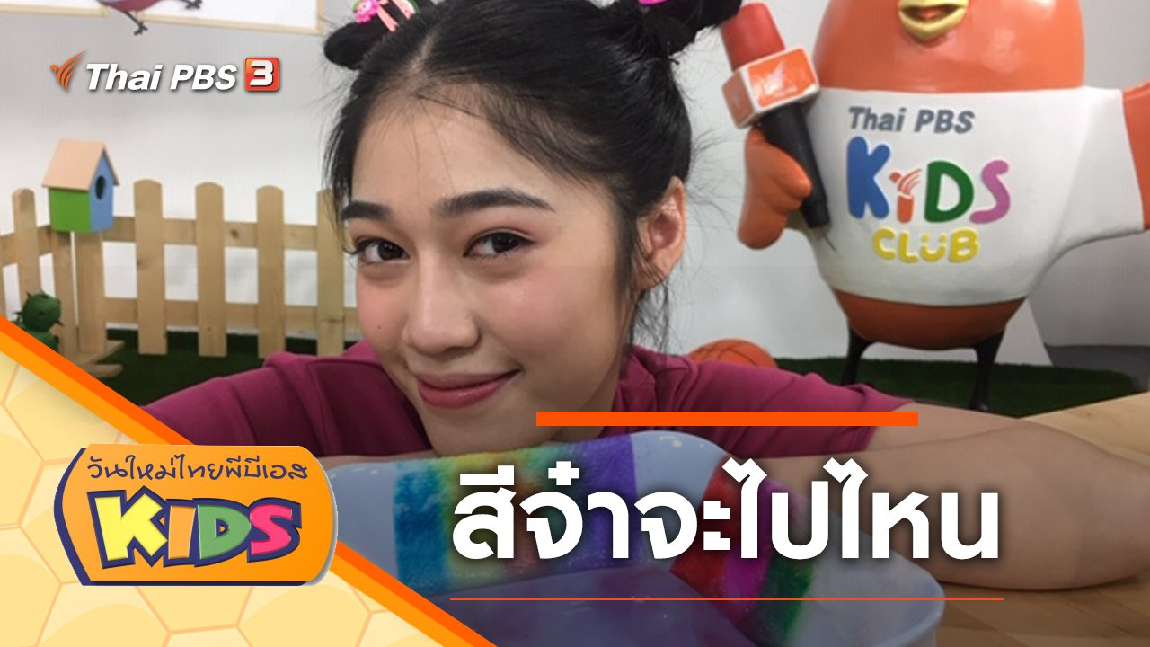 วันใหม่ไทยพีบีเอสคิดส์ - สีจ๋าจะไปไหน