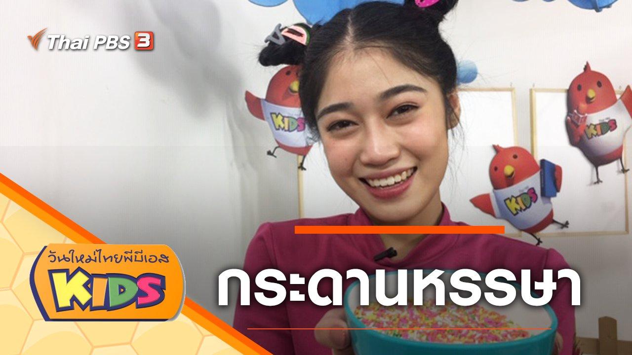 วันใหม่ไทยพีบีเอสคิดส์ - กระดานหรรษา