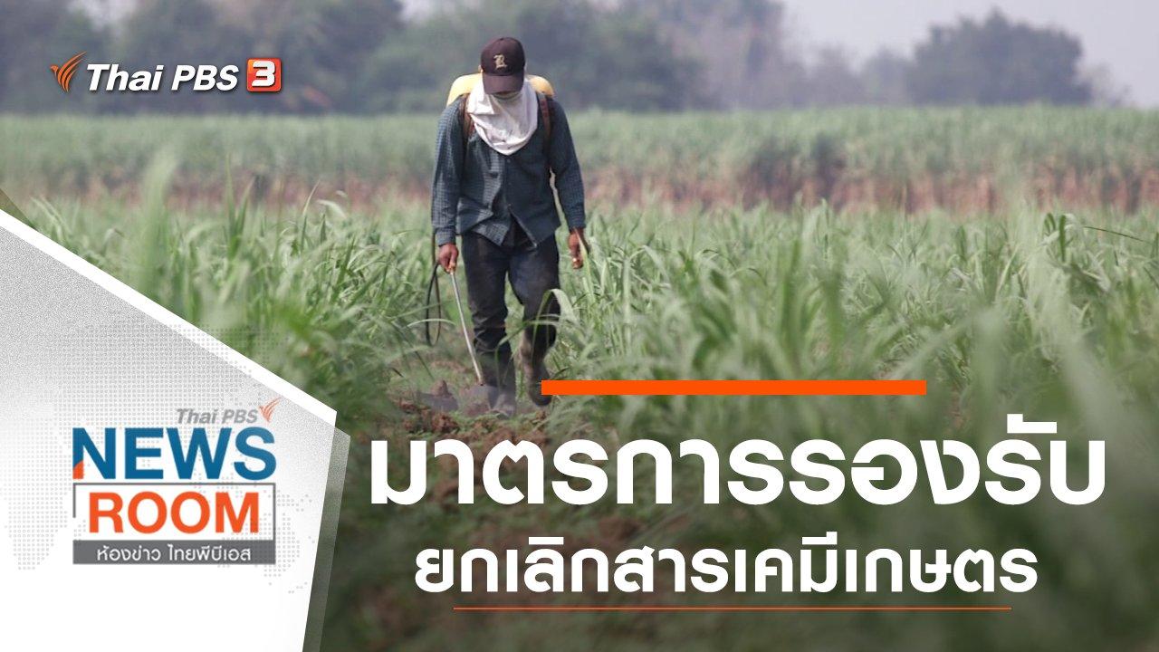 ห้องข่าว ไทยพีบีเอส NEWSROOM - ประเด็นข่าว (13 ต.ค. 62)
