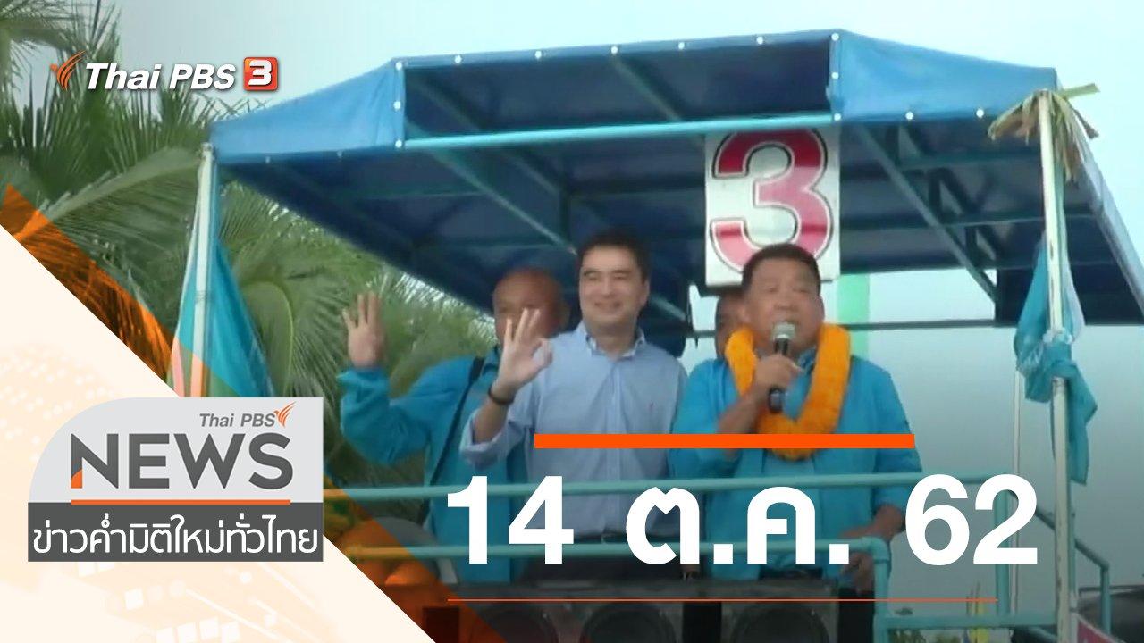ข่าวค่ำ มิติใหม่ทั่วไทย - ประเด็นข่าว (14 ต.ค. 62)