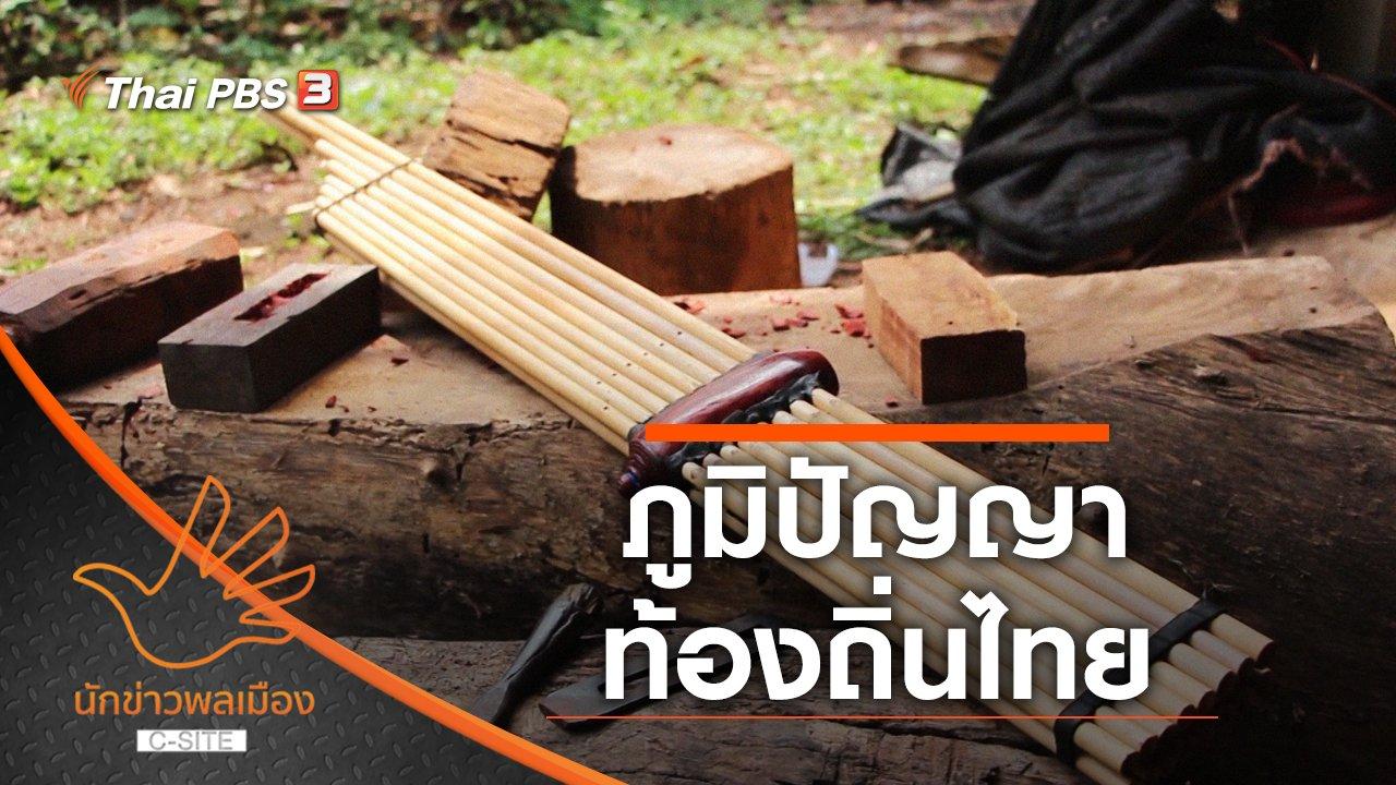 นักข่าวพลเมือง C-Site - ภูมิปัญญาท้องถิ่นไทย