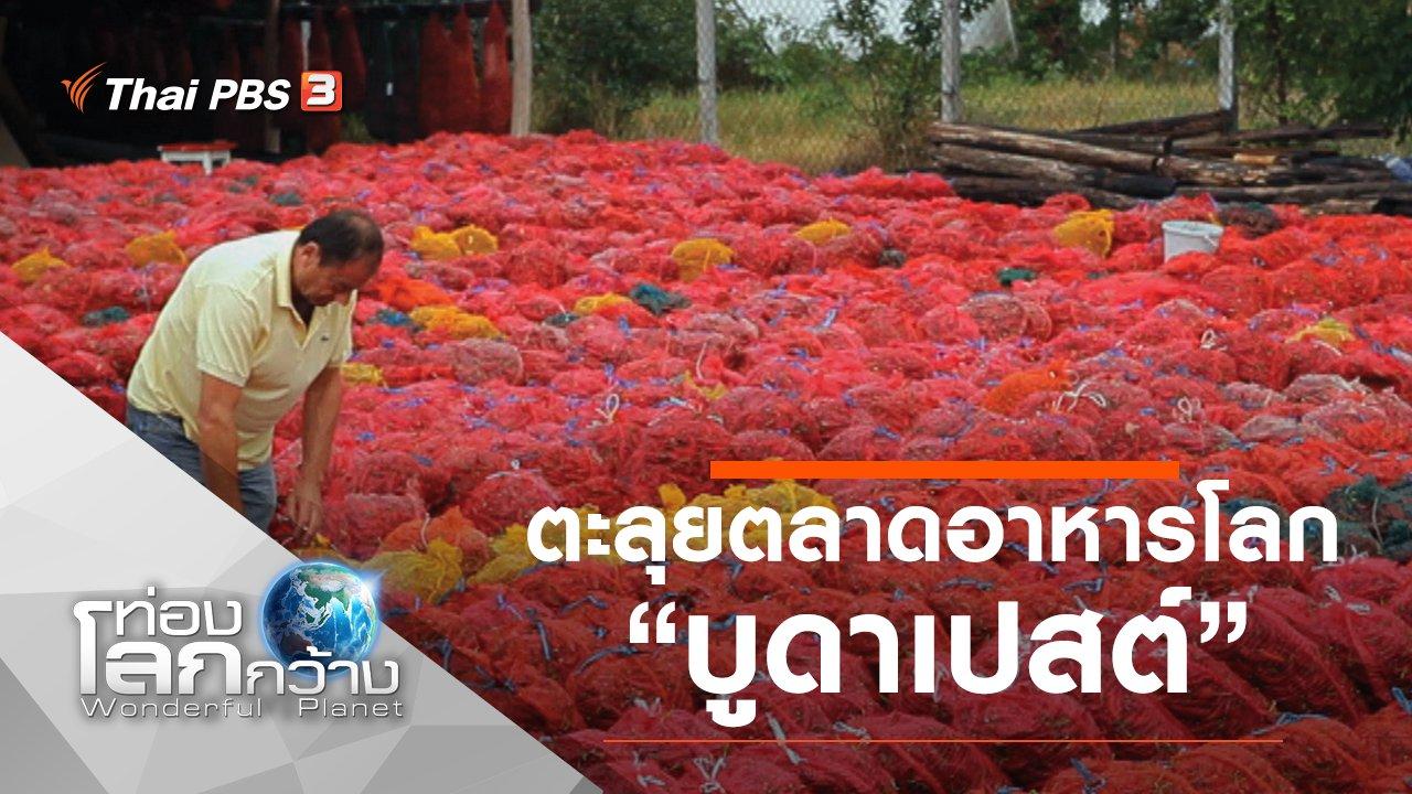 ท่องโลกกว้าง - ตะลุยตลาดอาหารโลก ตอน บูดาเปสต์