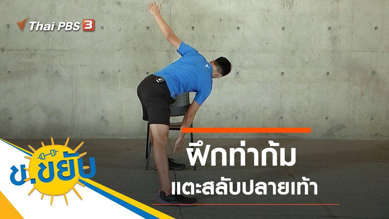 ข.ขยับ - ฝึกท่าก้มแตะสลับปลายเท้า