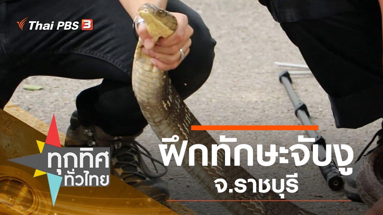 ทุกทิศทั่วไทย - ประเด็นข่าว (16 ต.ค. 62)