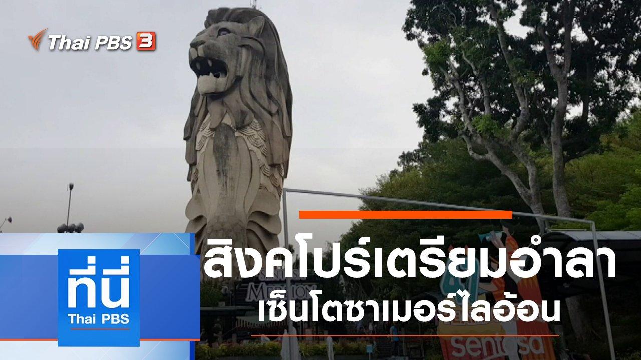 ที่นี่ Thai PBS - ประเด็นข่าว (16 ต.ค. 62)