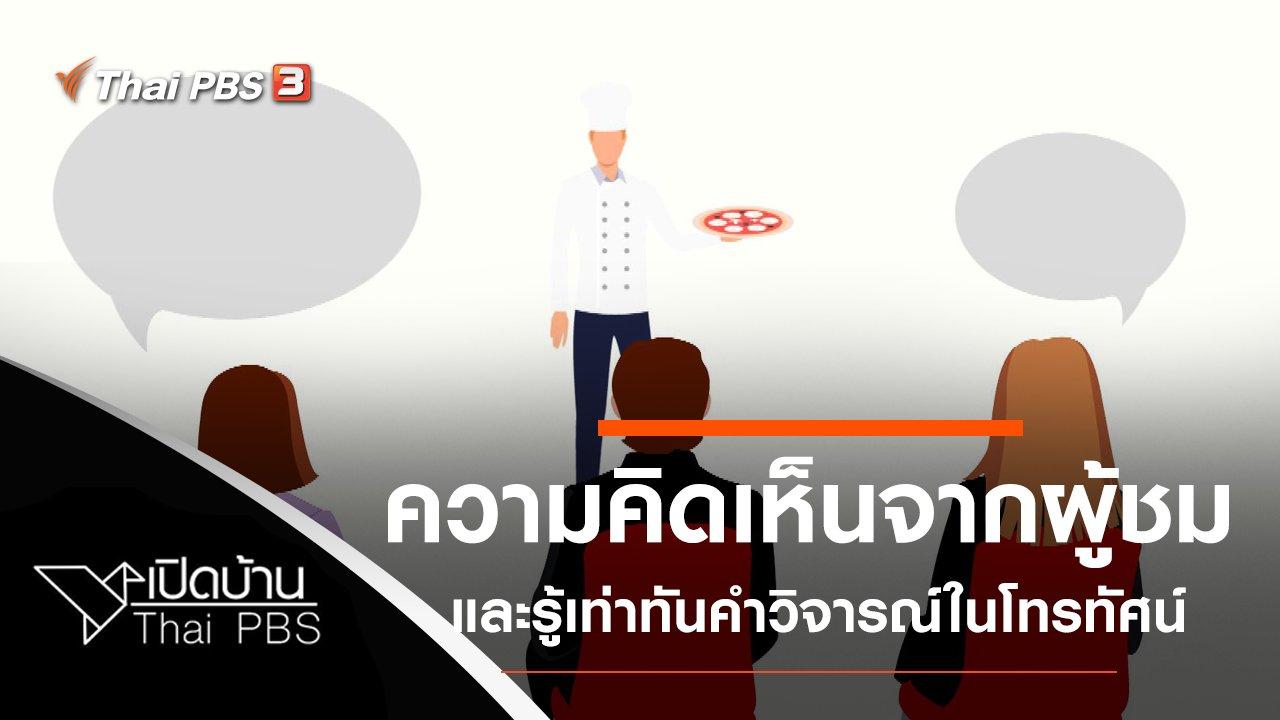 เปิดบ้าน Thai PBS - ความคิดเห็นจากผู้ชม และรู้เท่าทันคำวิจารณ์ในโทรทัศน์