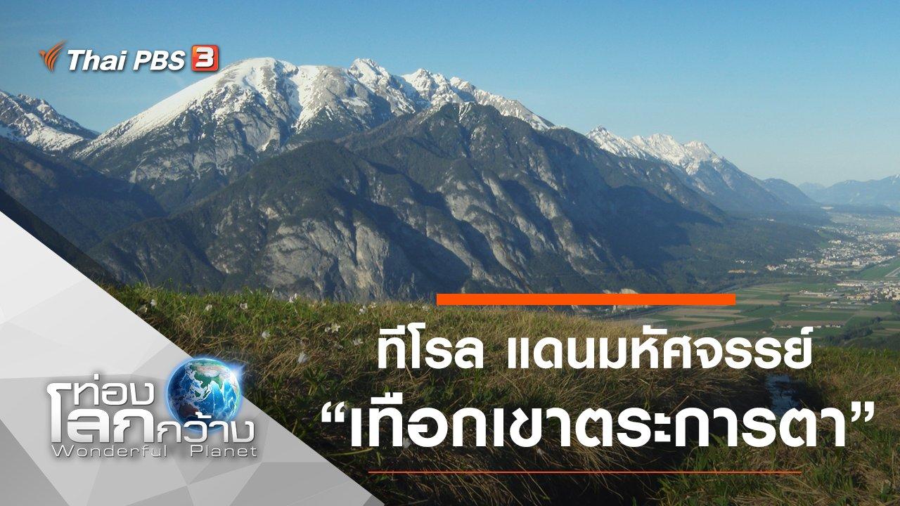 ท่องโลกกว้าง - ทีโรล แดนมหัศจรรย์ ตอน เทือกเขาตระการตา