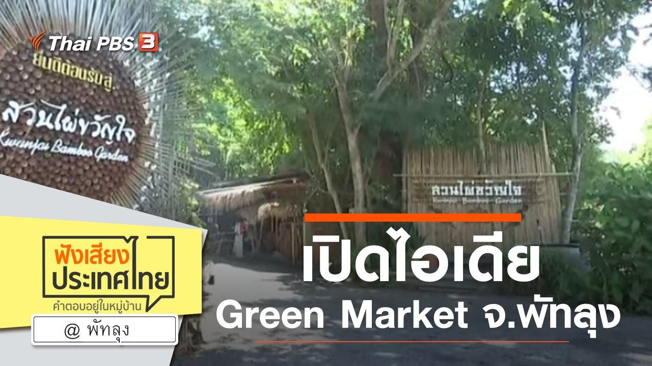 ฟังเสียงประเทศไทย - Online first Ep.81 เปิดไอเดีย Green Market จ.พัทลุง