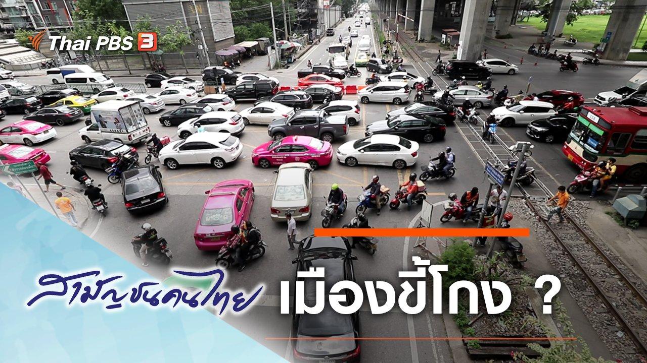 สามัญชนคนไทย - เมืองขี้โกง ?