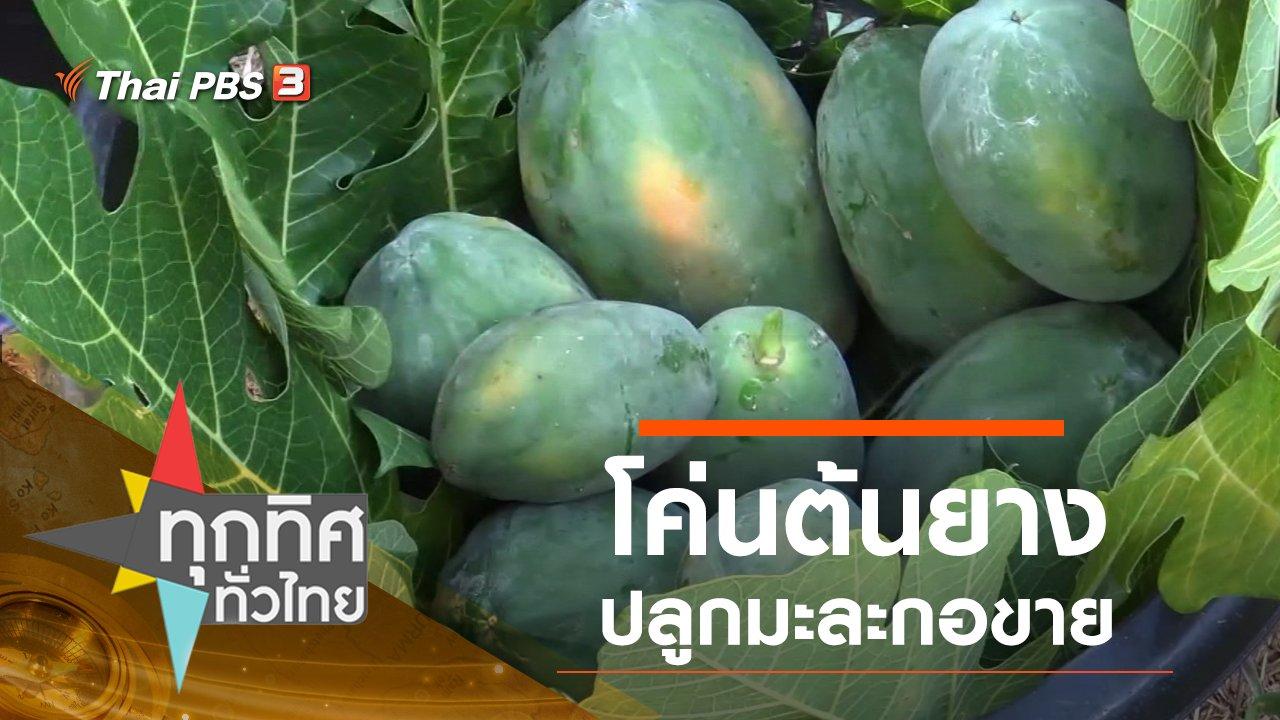 ทุกทิศทั่วไทย - ประเด็นข่าว (15 ต.ค. 62)