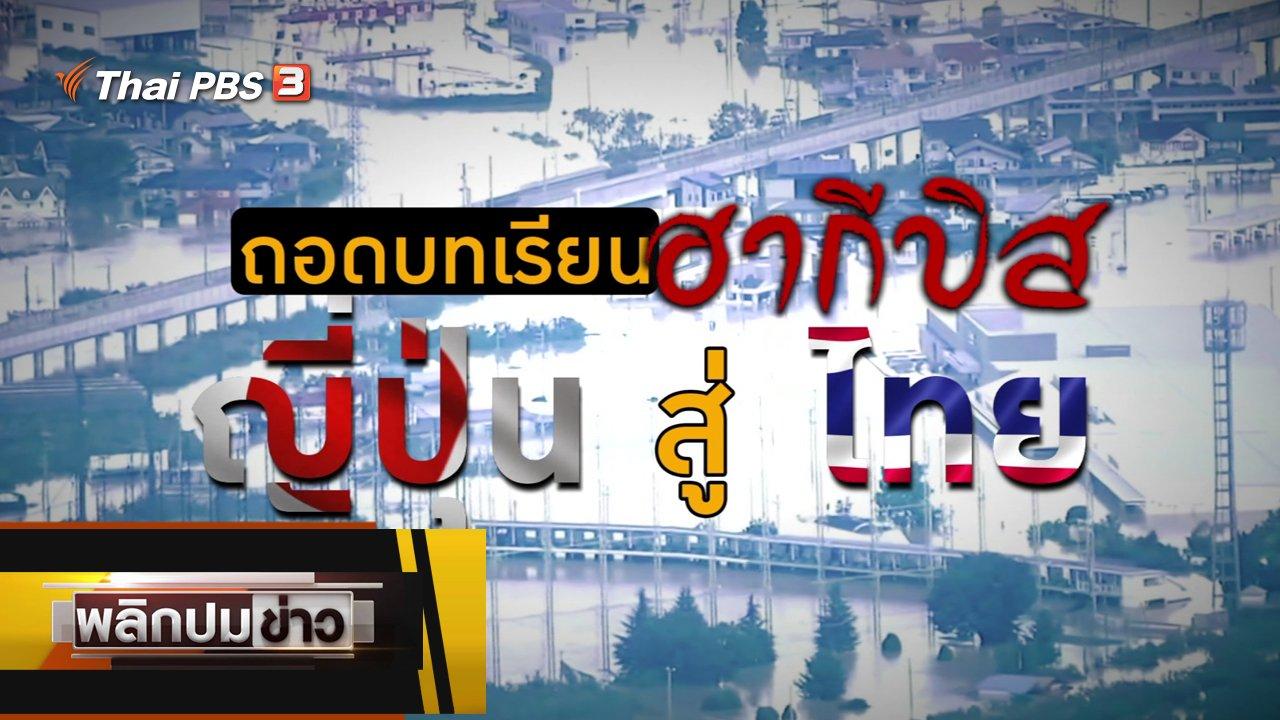 พลิกปมข่าว - ถอดบทเรียนฮากีบิส ญี่ปุ่นสู่ไทย