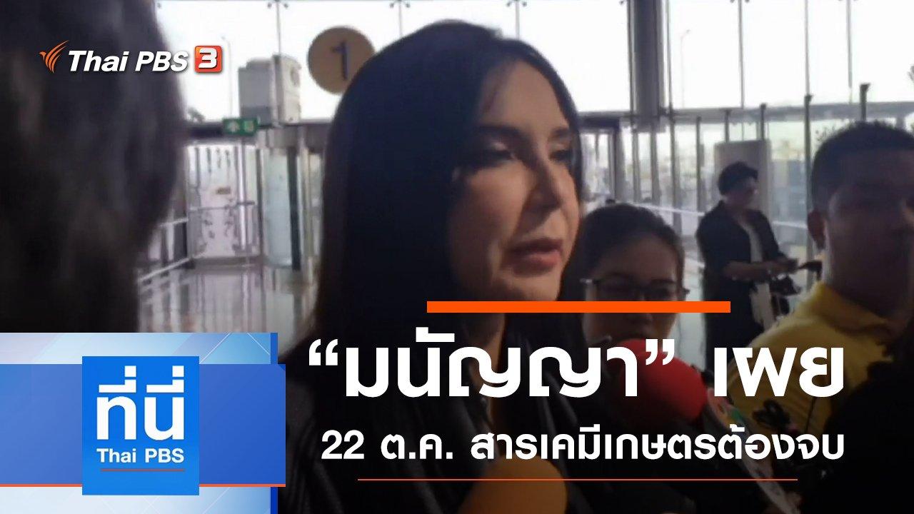 ที่นี่ Thai PBS - ประเด็นข่าว (14 ต.ค. 62)