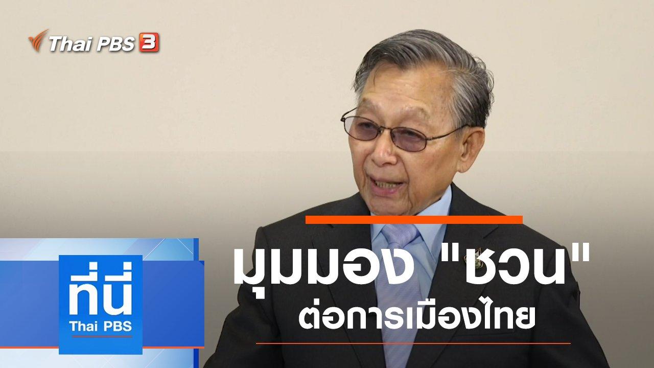 ที่นี่ Thai PBS - ประเด็นข่าว (15 ต.ค. 62)