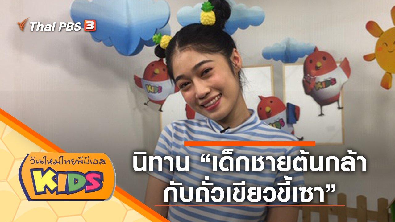 """วันใหม่ไทยพีบีเอสคิดส์ - นิทาน """"เด็กชายต้นกล้ากับถั่วเขียวขี้เซา"""""""