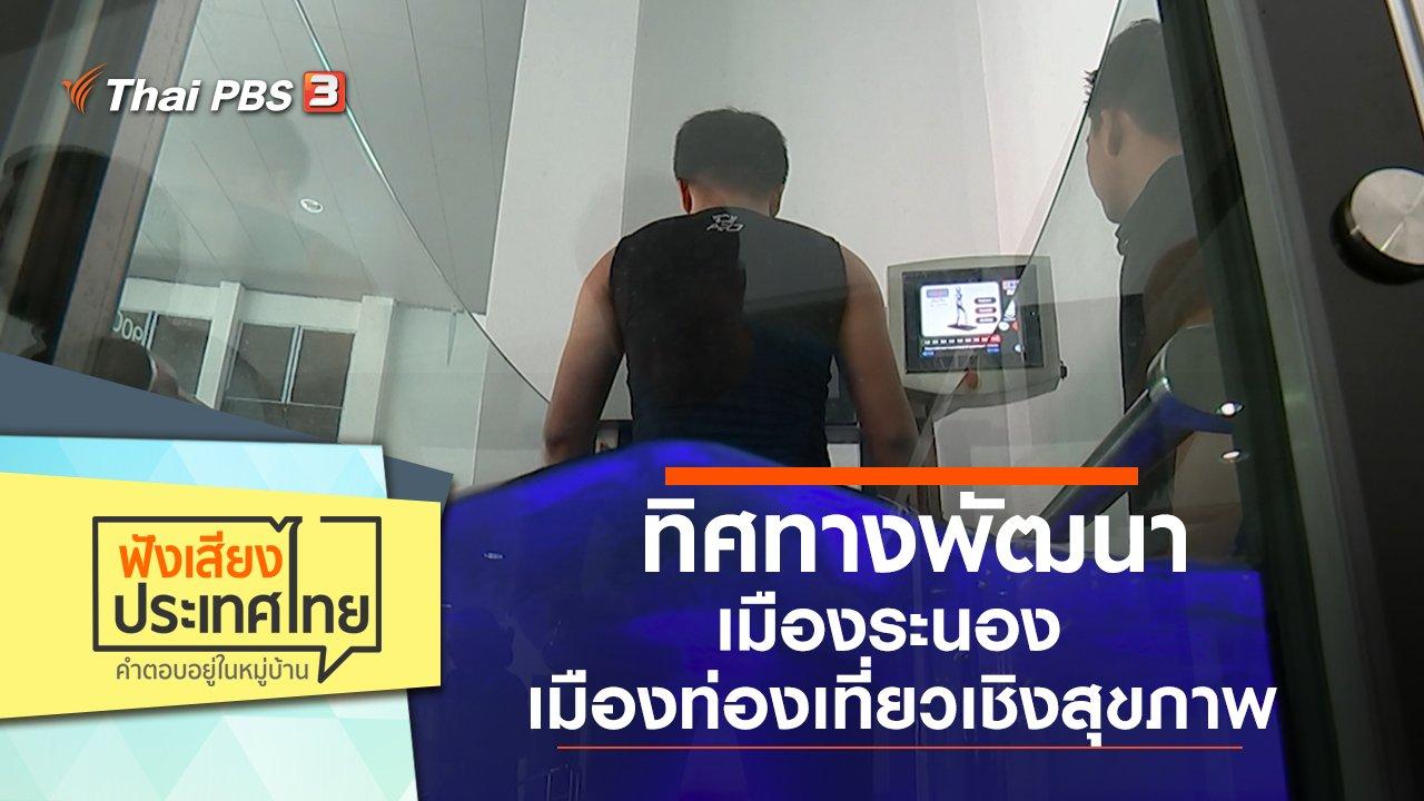 ฟังเสียงประเทศไทย - ทิศทางพัฒนาเมืองระนอง เมืองท่องเที่ยวเชิงสุขภาพ