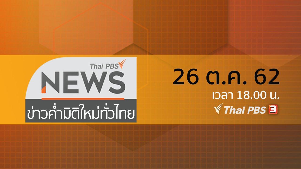 ข่าวค่ำ มิติใหม่ทั่วไทย - ประเด็นข่าว (26 ต.ค. 62)