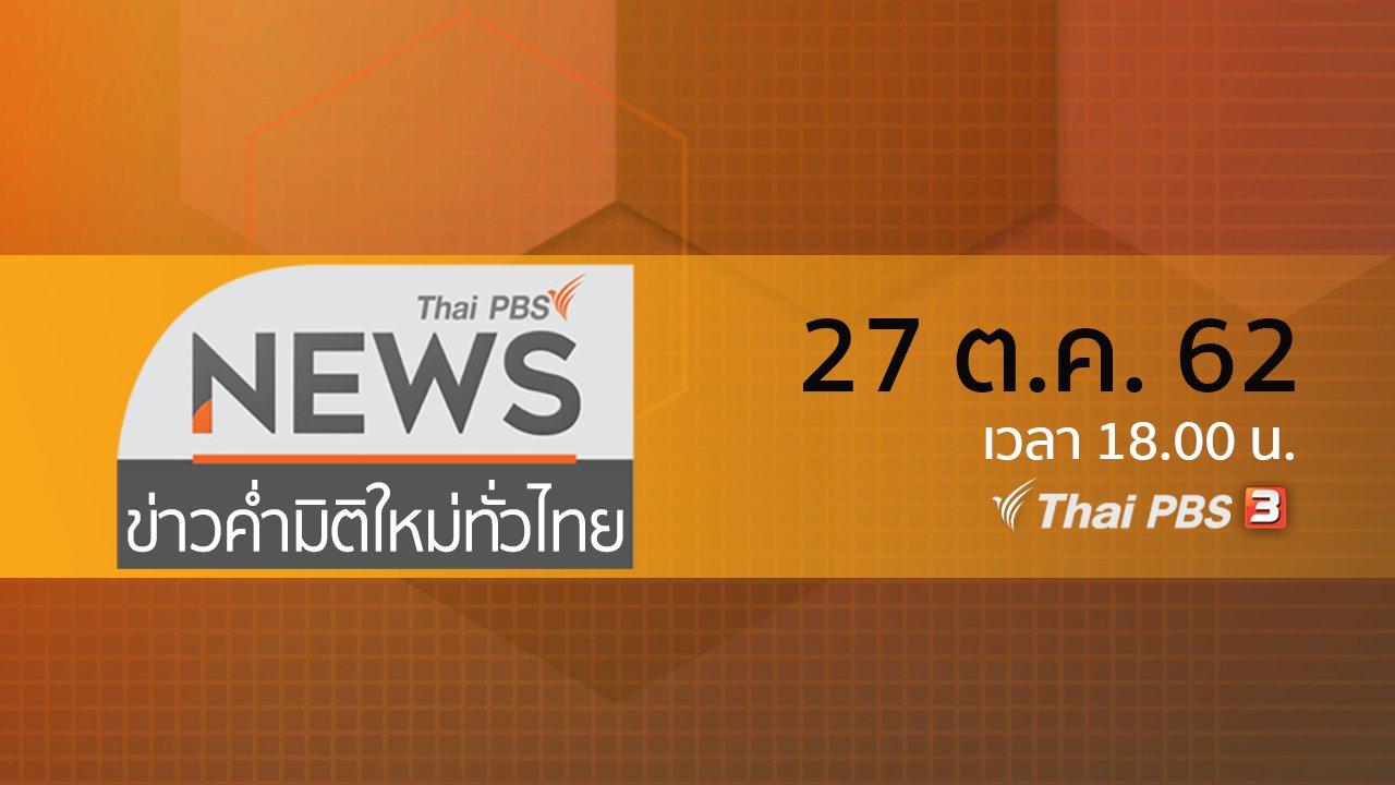 ข่าวค่ำ มิติใหม่ทั่วไทย - ประเด็นข่าว (27 ต.ค. 62)