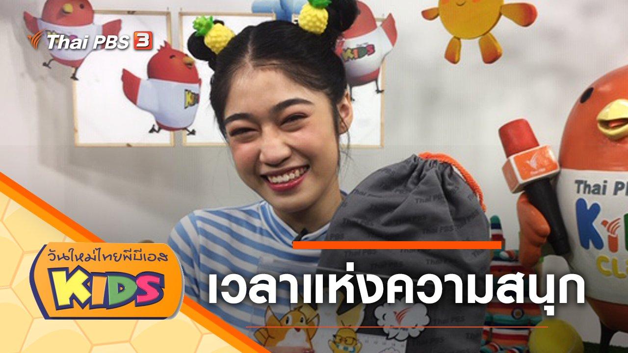 วันใหม่ไทยพีบีเอสคิดส์ - เวลาแห่งความสนุก