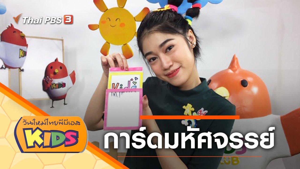 วันใหม่ไทยพีบีเอสคิดส์ - การ์ดมหัศจรรย์
