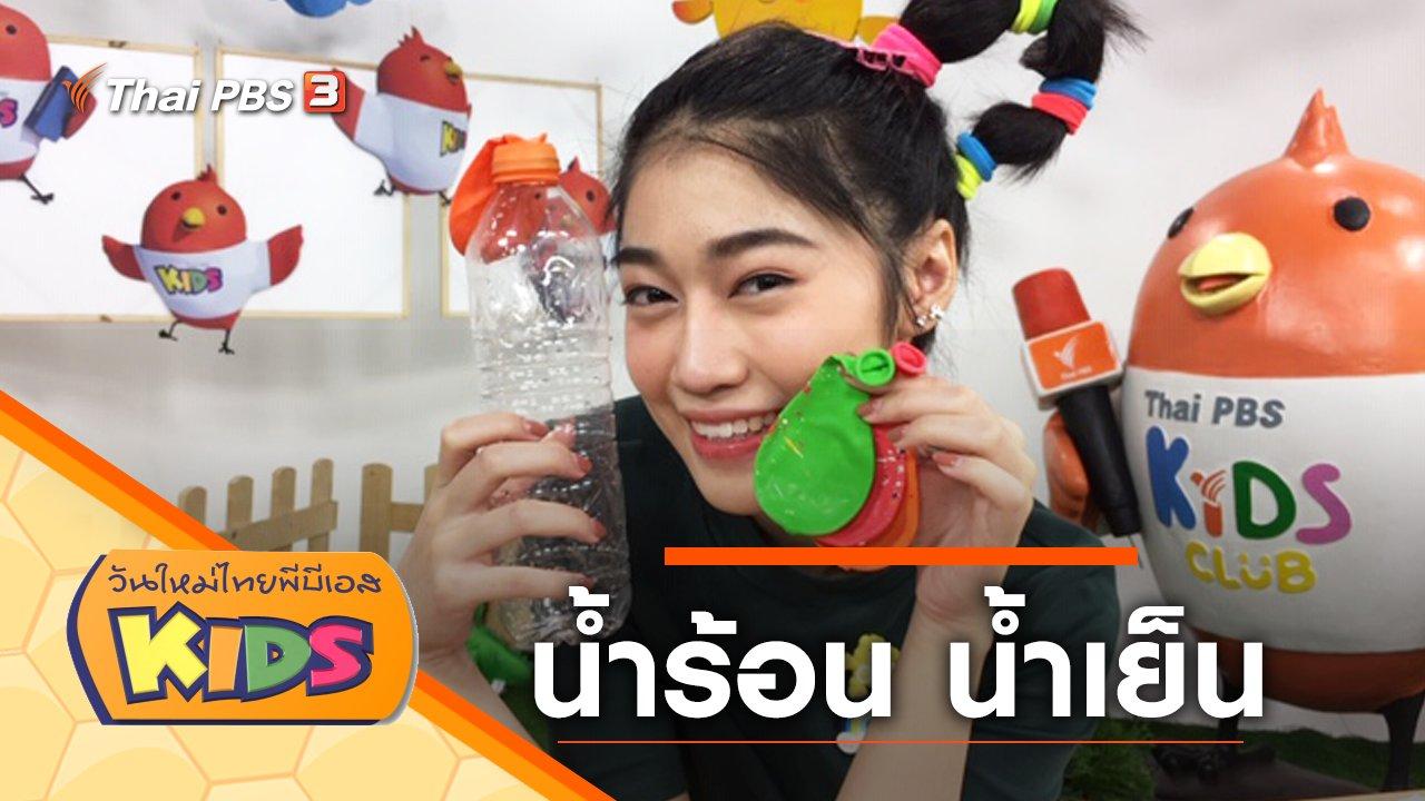 วันใหม่ไทยพีบีเอสคิดส์ - น้ำร้อน น้ำเย็น