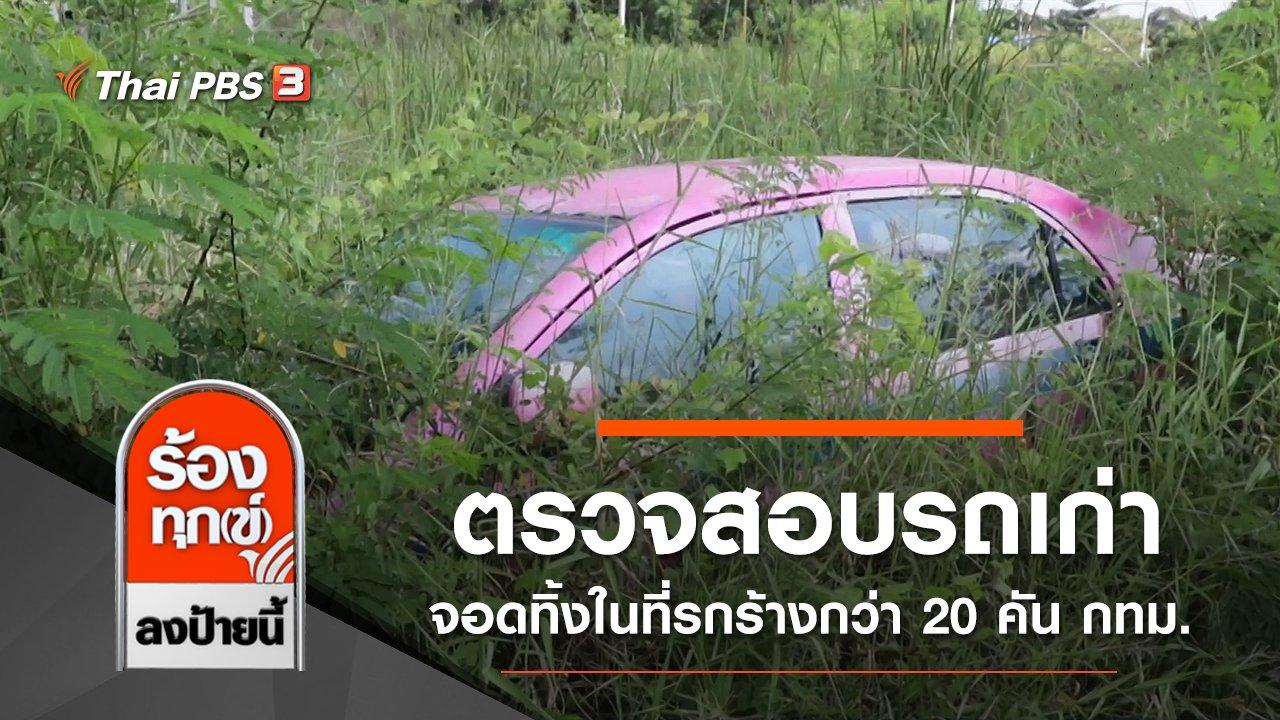 ร้องทุก(ข์) ลงป้ายนี้ - ตรวจสอบรถเก่าจอดทิ้งในที่รกร้างกว่า 20 คัน กทม.
