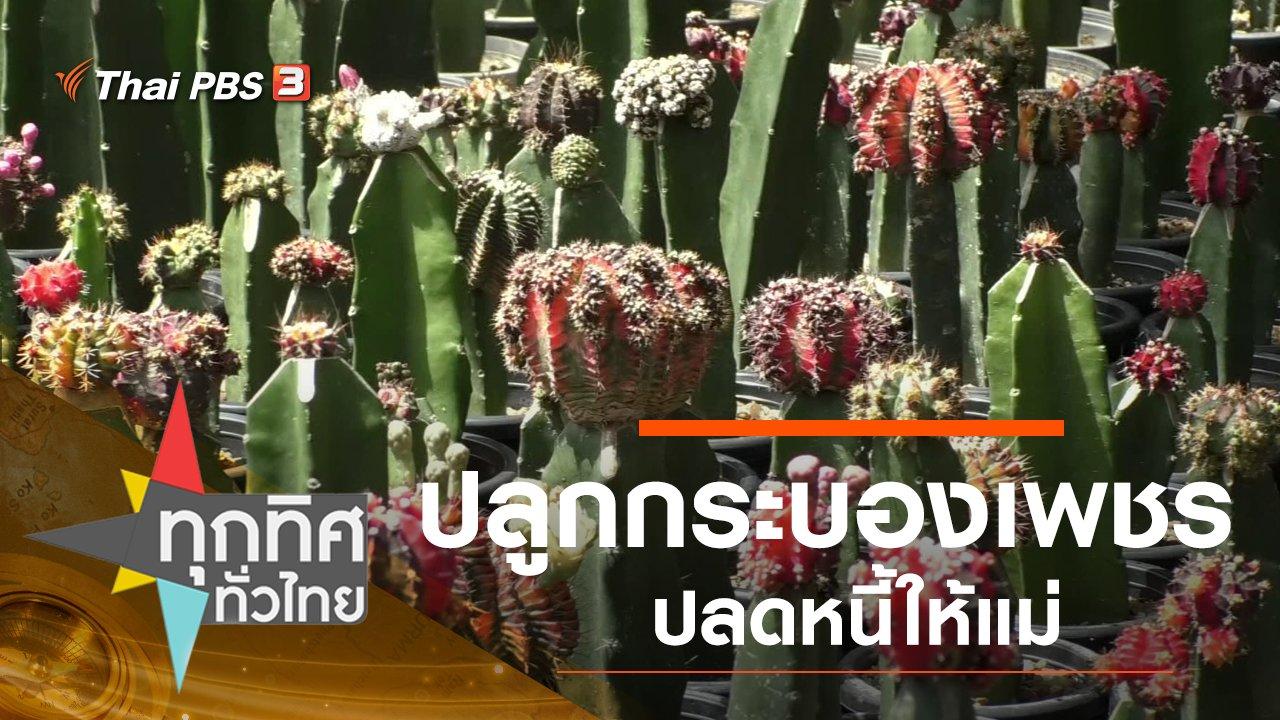 ทุกทิศทั่วไทย - ประเด็นข่าว (22 ต.ค. 62)