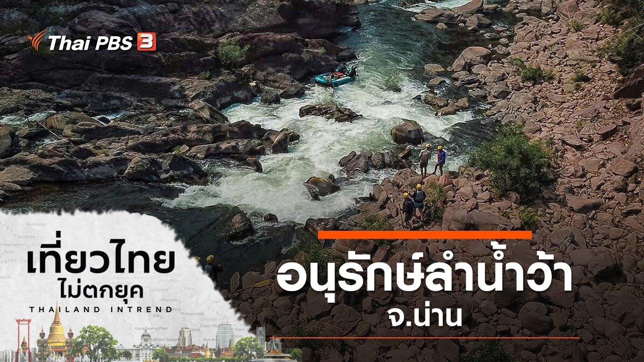 เที่ยวไทยไม่ตกยุค - อนุรักษ์ลำน้ำว้า จ.น่าน