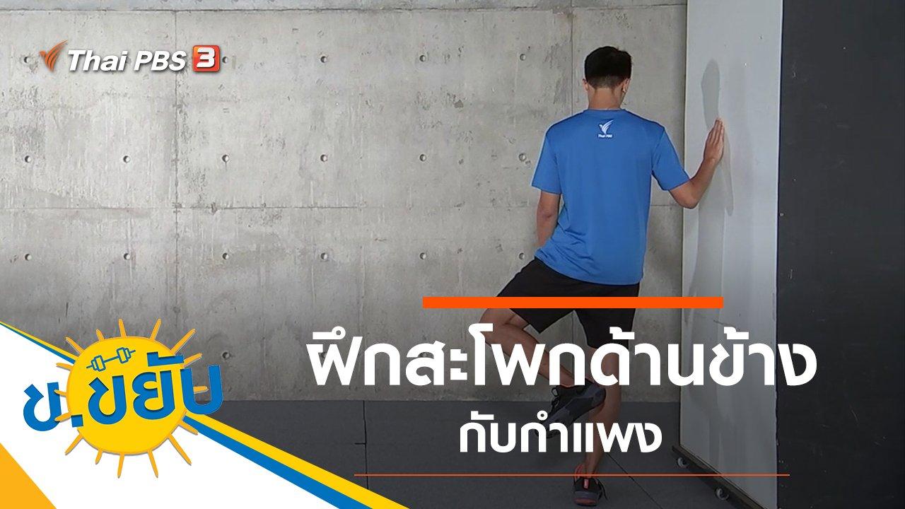 ข.ขยับ - ฝึกสะโพกด้านข้างกับกำแพง
