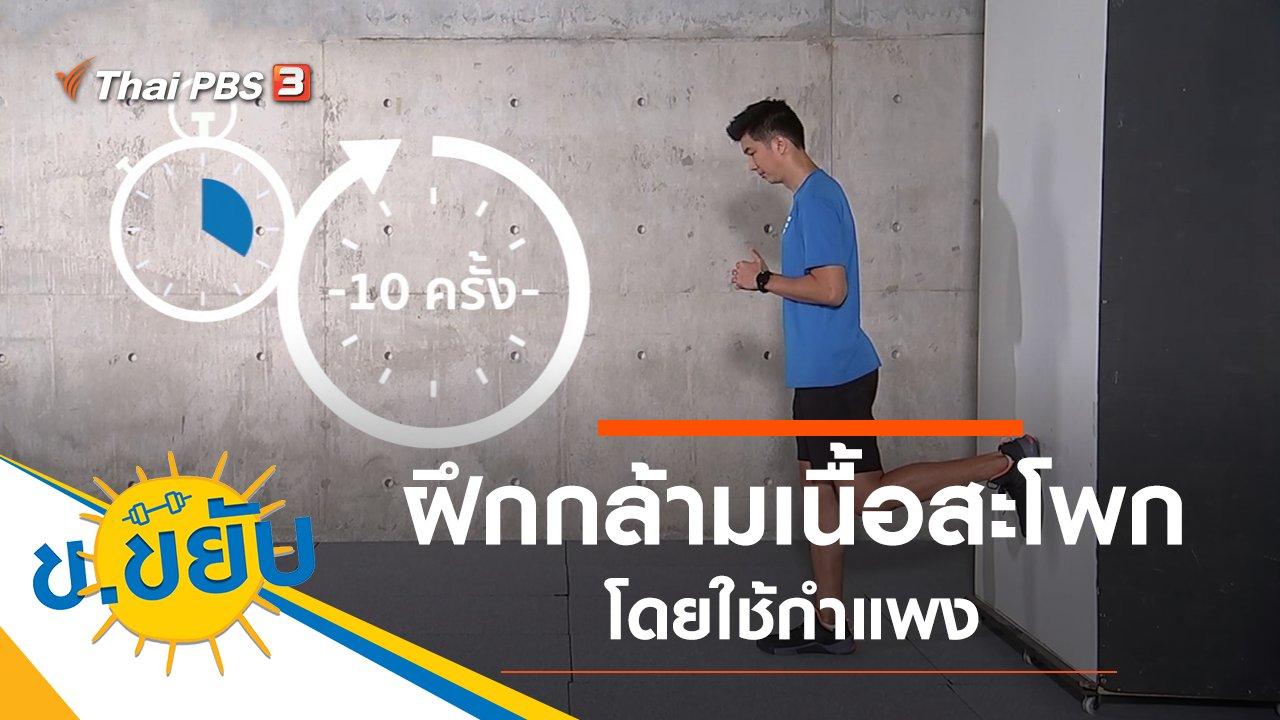 ข.ขยับ - ฝึกกล้ามเนื้อสะโพกโดยใช้กำแพง