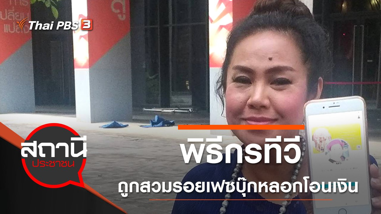 สถานีประชาชน - พิธีกรทีวีถูกสวมรอยเฟซบุ๊กหลอกโอนเงิน