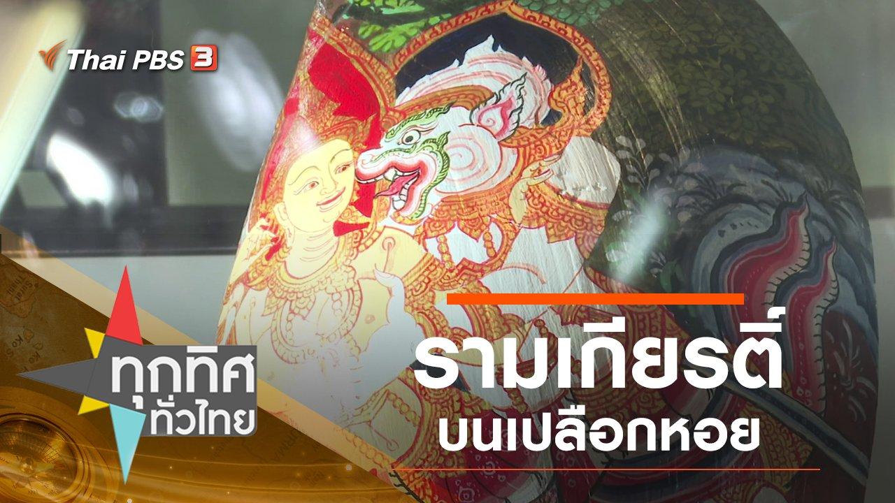 ทุกทิศทั่วไทย - ประเด็นข่าว (21 ต.ค. 62)