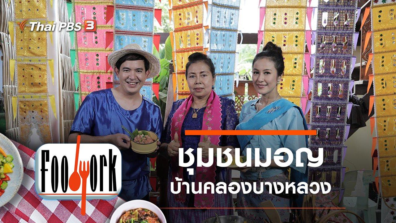 Foodwork - ชุมชนมอญบ้านคลองบางหลวง