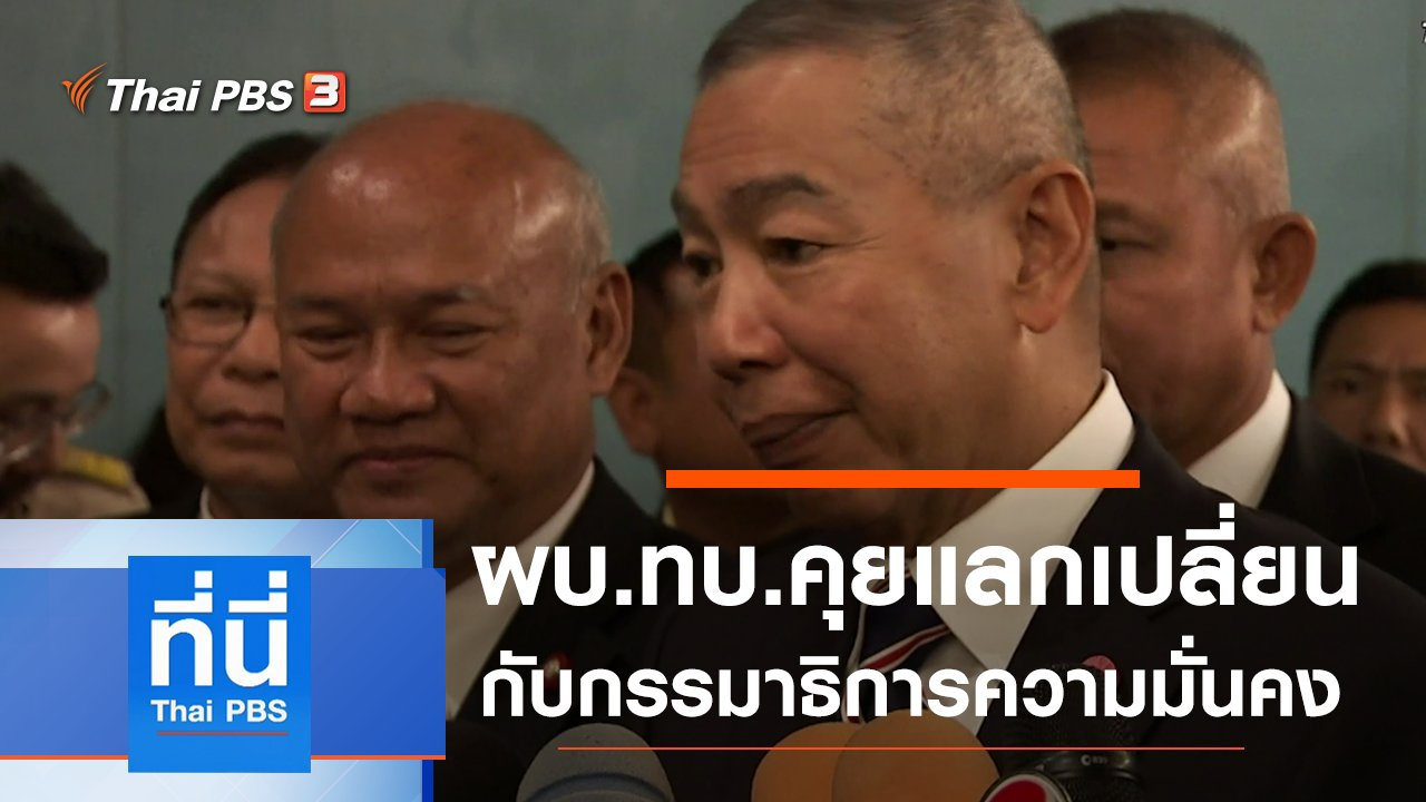 ที่นี่ Thai PBS - ประเด็นข่าว (21 ต.ค. 62)