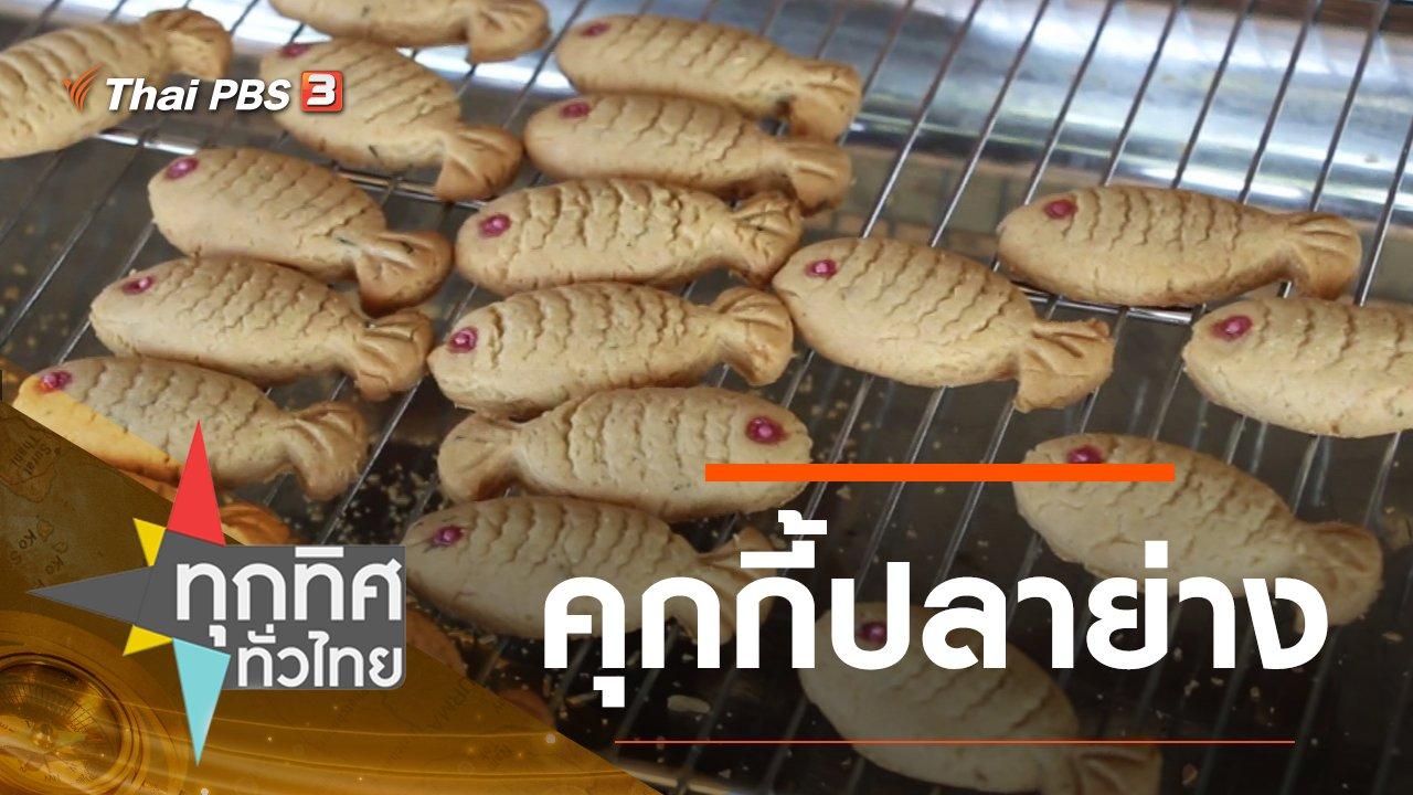 ทุกทิศทั่วไทย - ประเด็นข่าว (25 ต.ค. 62)