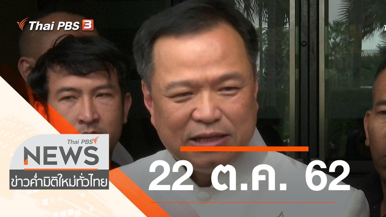 ข่าวค่ำ มิติใหม่ทั่วไทย - ประเด็นข่าว (22 ต.ค. 62)