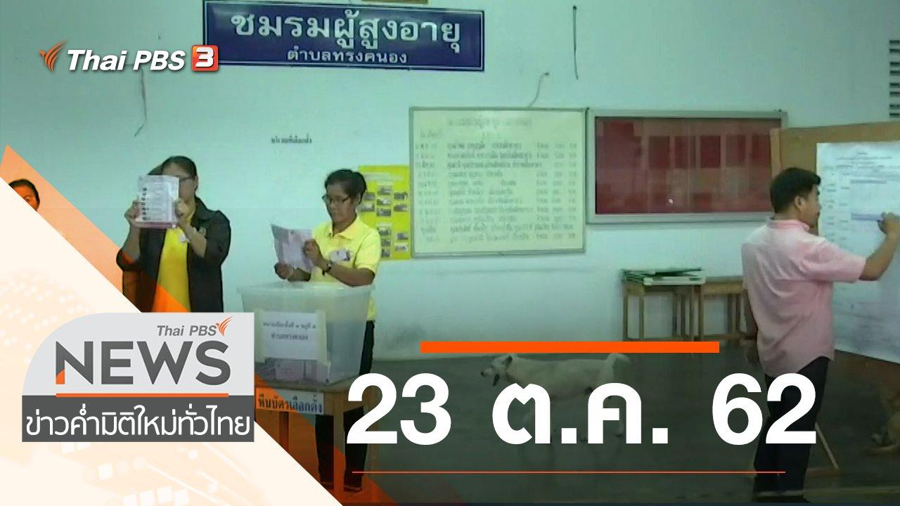 ข่าวค่ำ มิติใหม่ทั่วไทย - ประเด็นข่าว (23 ต.ค. 62)